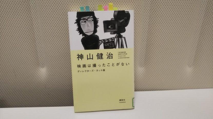 神山健治監督対談インタビュー