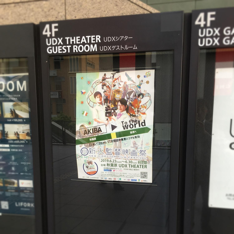 新人監督映画祭ポスター